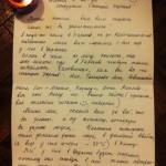 Письмо сотрудникам Станции Харьков