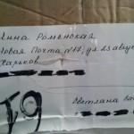 Посылка от Светланы Саваевой