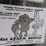 "Афиша спектакля театра ""Тутти"""