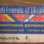 Помощь от друзей из Израиля