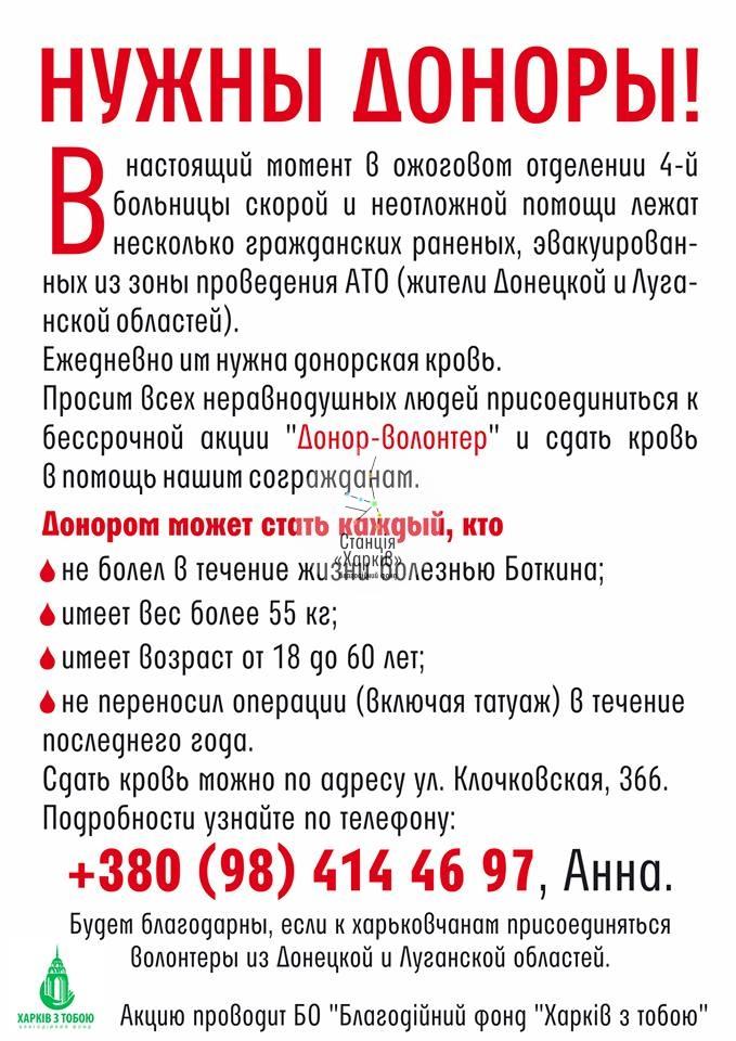 150415_nuzhny.donory
