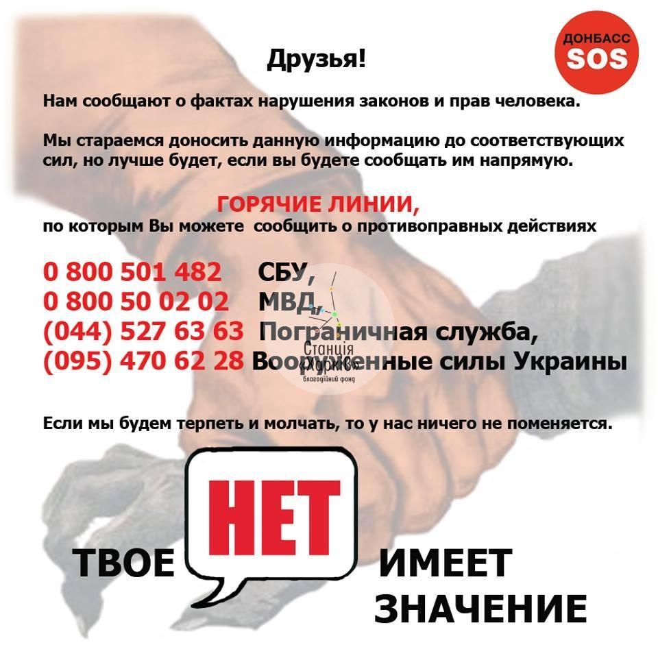 DonbassSOS