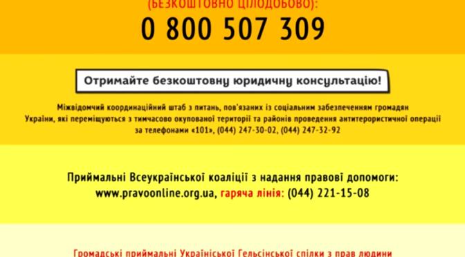 Серия роликов с полезной информацией для переселенцев из зоныАТО