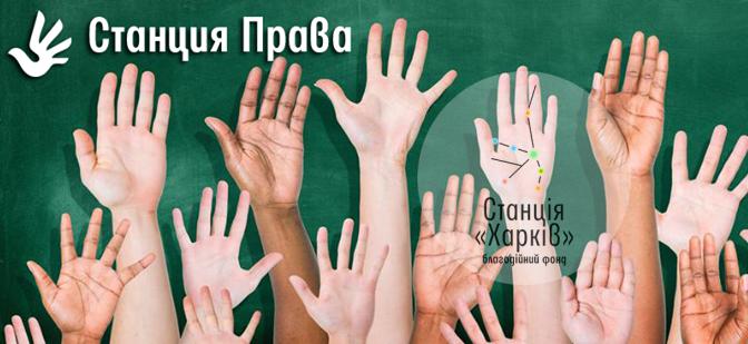 Станция Права: Права человека. Список прав и человеков как предметобсуждения