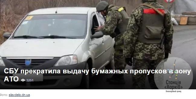 СБУ прекратила выдачу бумажных пропусков в зонуАТО