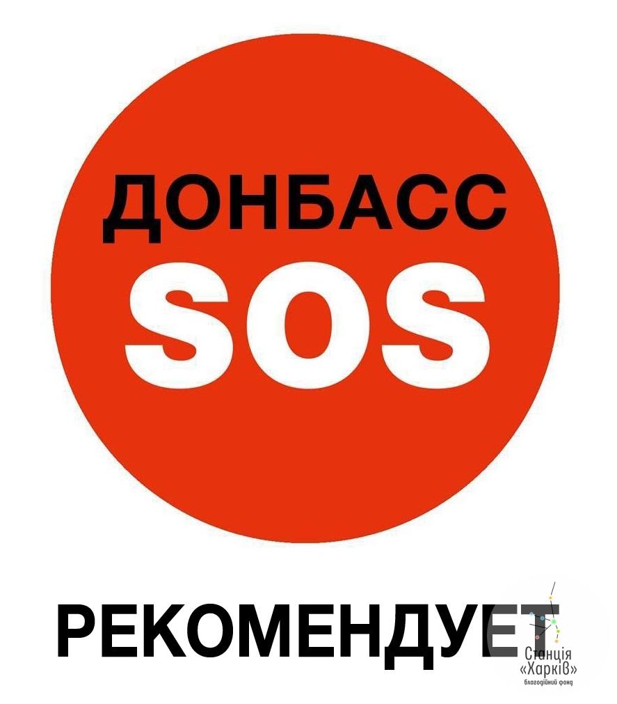 donbass_sos2