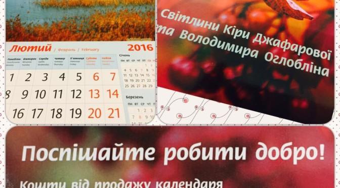 Календарь «МояУкраина»