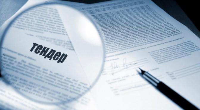 Відкритий тендер на вибір основного постачальника для адресної закупівлімедикаментів