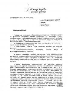 Лист_МОЗ-1